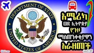 [ተራዘመ] አሜሪካ ወደ ኢትዮጵያ የጉዞ ማስጠንቀቂያዋን አራዘመች USA America Extend Travel Policy - VOA