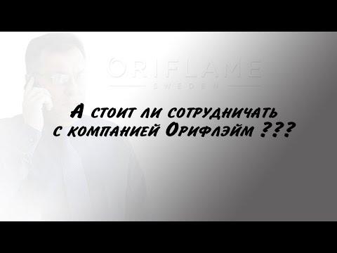 А стоит ли сотрудничать с Орифлэйм ???