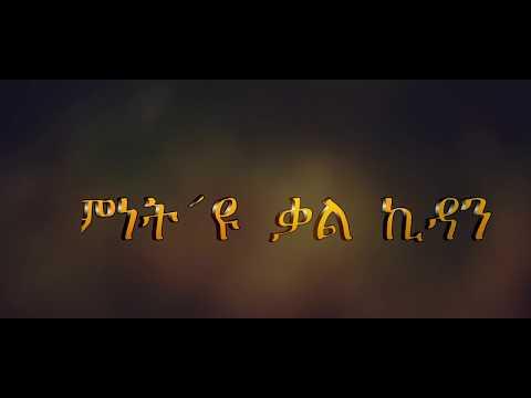New Eritrean Short Film 2018 - Emnet Eyu Kalkidan / እምነት´ዩ ቃል ኪዳን - Aman (Wedi Keshi)