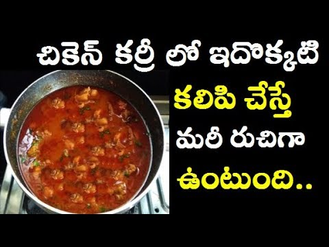 Tasty Chicken Curry || How to Make Chicken Curry || Chicken Curry Recipe