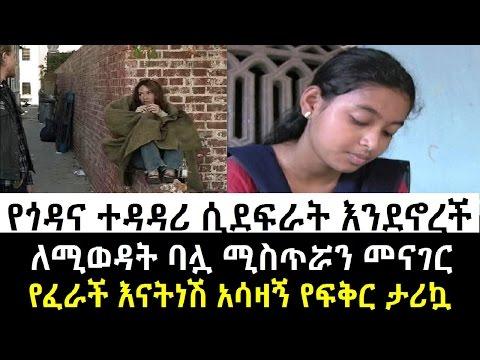 የጎዳና ተዳዳሪ ሲደፍራት እንደኖረች ለሚወዳት ባሏ ሚስጥሯን መናገር የፈራች እናትነሽ አሳዛኝ የፍቅር ታሪኳ Ethiopian Girl Tragic Love Story