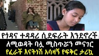 Ethiopian Girl Tragic Love Story