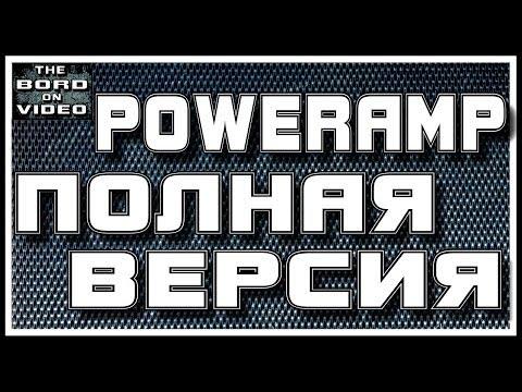 Скачать poweramp разблокировка для андроид