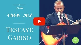 Yayehal Tesfaye Gabiso with Lyrics - AmlekoTube.com