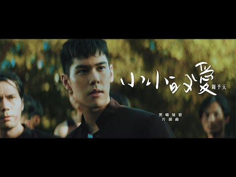 周予天《小小的愛 Puppy Love》Official Music Video - Line TV 自製戲劇「黑喵知情」片頭曲