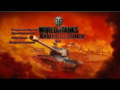 ### World of Tanks c ExtremeGamer ### HD 1080p  60 fps