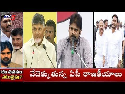 వేడెక్కుతున్న ఏపీ రాజకీయాలు! | Political Heat in AP Over General Elections | TV5 News
