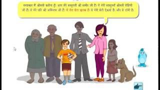 Introducing Family Members - Hindi हमारे परिवार का परिचय - हिन्दी