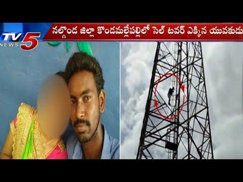సెల్ టవర్ ఎక్కిన యువకుడు | Man Climbs Cell Tower In Nalgonda District | TV5 News