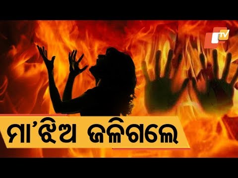 Woman, Daughter Charred To Death In Dhenkanal
