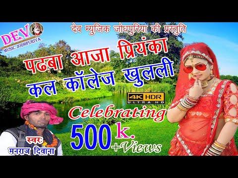 मनराज दीवाने का सबसे सुपरहिट धमाका !! पढबा आजा प्रियंका कल काॅलेज खुटेगी !!Dev music jodhpuriya