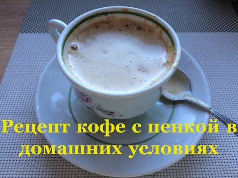 Как сделать кофе с пенкой в домашних условиях - Видеоинструкции: Как сделать своими руками