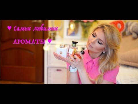 Запах Весны: ♥ 3 Самых Модных Ароматов сезона 2017♥ favorite perfume