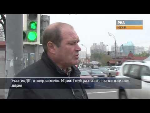 Участник ДТП с Голуб рассказал об аварии