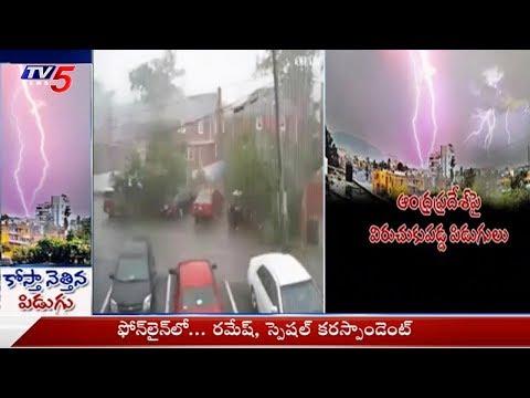 ఒక్కరోజే 41 వేలకు పైగా పిడుగులు..| Heavy Rains With Thunderstorms In AP | TV5 News