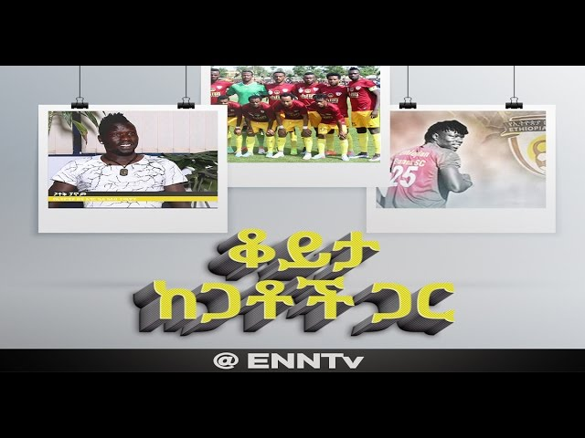 Ethiopia: Interview with Ethiopian Coffee FC Player Gatoch Panom - ENN Television