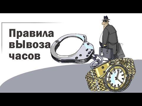 """Часы на таможне: как не """"присесть"""" на 7 лет"""