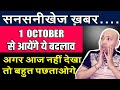Video SAFE SHOP INDIA : 1 OCTOBER SE AAPKE JIVAN ME AAYENGE YE BADLAAV | BENEFICIAL FOR BUSINESSMEN