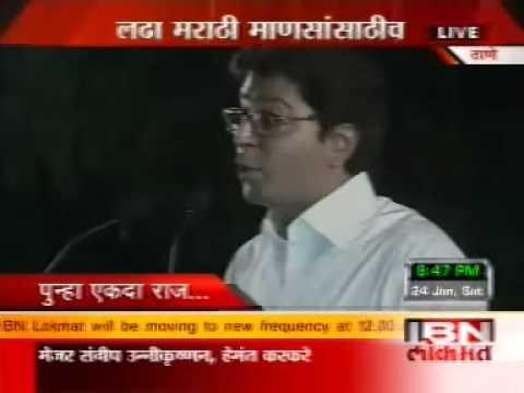 Raj Thakare .. 24th Jan 2009 Thane.. Part 1