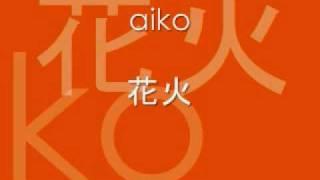 aikoの花火をカラオケで歌ってみた!