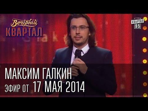 Максим Галкин, Вечерний Квартал от 17 мая 2014г.