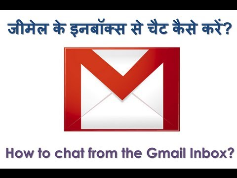 How to Chat Online from the Gmail Inbox? Gmail se online chat kaise kare? Hindi video