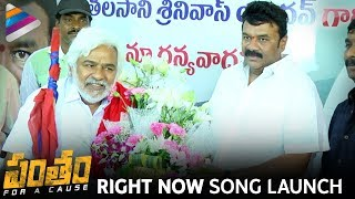 Right Now Song Launch by Minister Talasani Srinivas | Pantham Telugu Movie | Gopichand | Mehreen