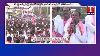 MP Kotha Prabhakar Reddy and Madhan Reddy Speech in Narsapur - T news Telugu - netivaarthalu.com