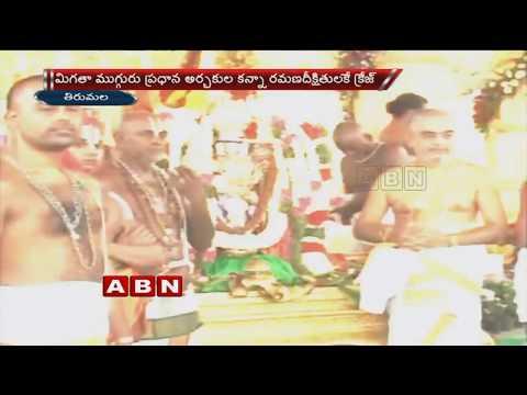Priest Ramana Deekshitulu lost His Fame in Tirumala | Special Focus | ABN Telugu