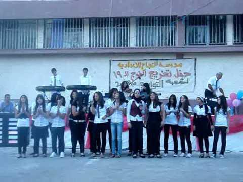 مدرسة النجاح الاعدادية الطيبة - حفل تخريج الفوج ال 19