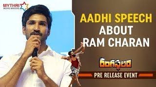 Aadhi Superb Words about Ram Charan | Rangasthalam Pre Release Event | Samantha | Sukumar | DSP
