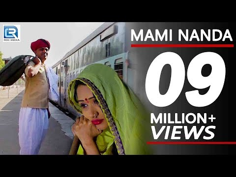 Gajendra Ajmera New Song - मामी नान्दा | Nutan Gehlot, Sunilji Dugoli | Fagan Song | RDC Rajasthani