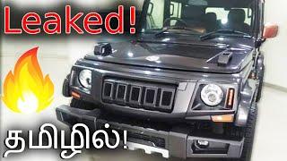 [தமிழில்]🔥Leaked🔥 2019 Mahindra Bolero Review 😍First Look in Tamil 😱