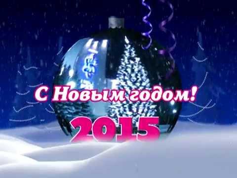Десна-ТВ: С новым годом!