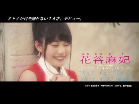 花谷麻妃の画像 p1_19