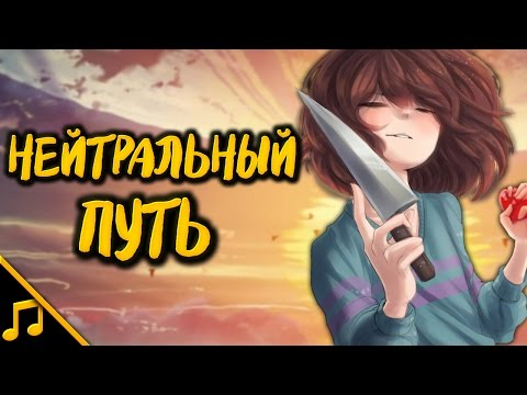 Undertale Song | Нейтральный Путь | by Майни