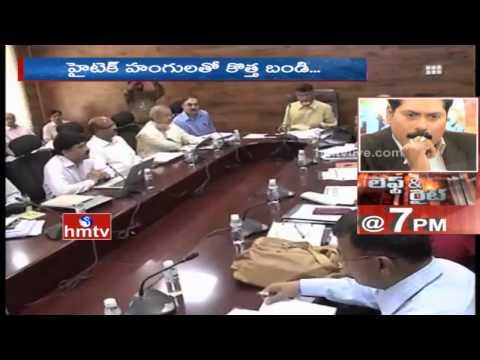 AP CM Chandrababu Naidu New Residence in Vijayawada | HMTV