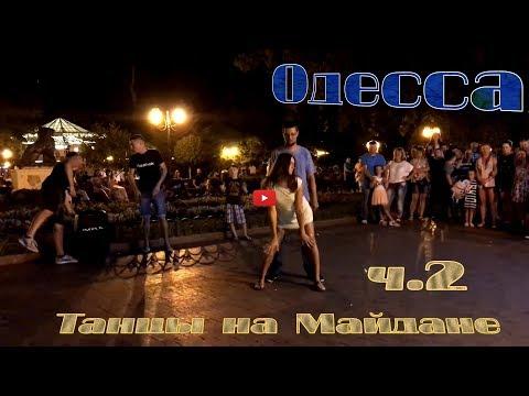 Танцы на Майдане (Путешествие до Одессы,дерибасовская).часть 2