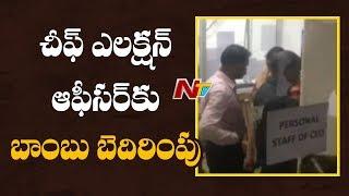 చీఫ్ ఎలక్షన్ ఆఫీసర్కు బాంబు బెదిరింపు..! || Tamil Nadu