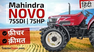 New Mahindra Novo 755DI 4WD Tractor (2019) Price, Full Feature Specification Review India Arjun Novo