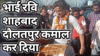 Ravi Bholu Shahbad dairy dault pur