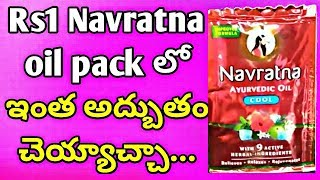Jast Rs1 rupees Navratna oil packet useing auto cleaning super idea