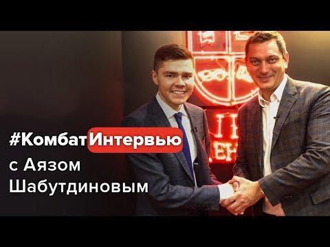 #КомбатИнтервью с Аязом Шабутдиновым. Формула счастья