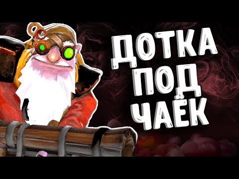 ДОТКА ПОД ЧАЁК - SNIPER SOLO MID DOTA 2