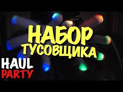 HAUL: НАБОР ТУСОВЩИКА / Андрей Мартыненко
