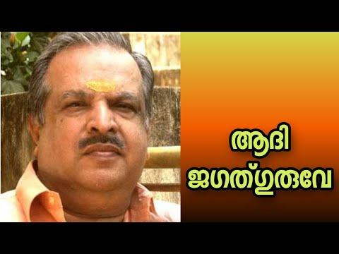Aadijagalguruve..viswakarma Devan Devotional Song By P Jayachandran video
