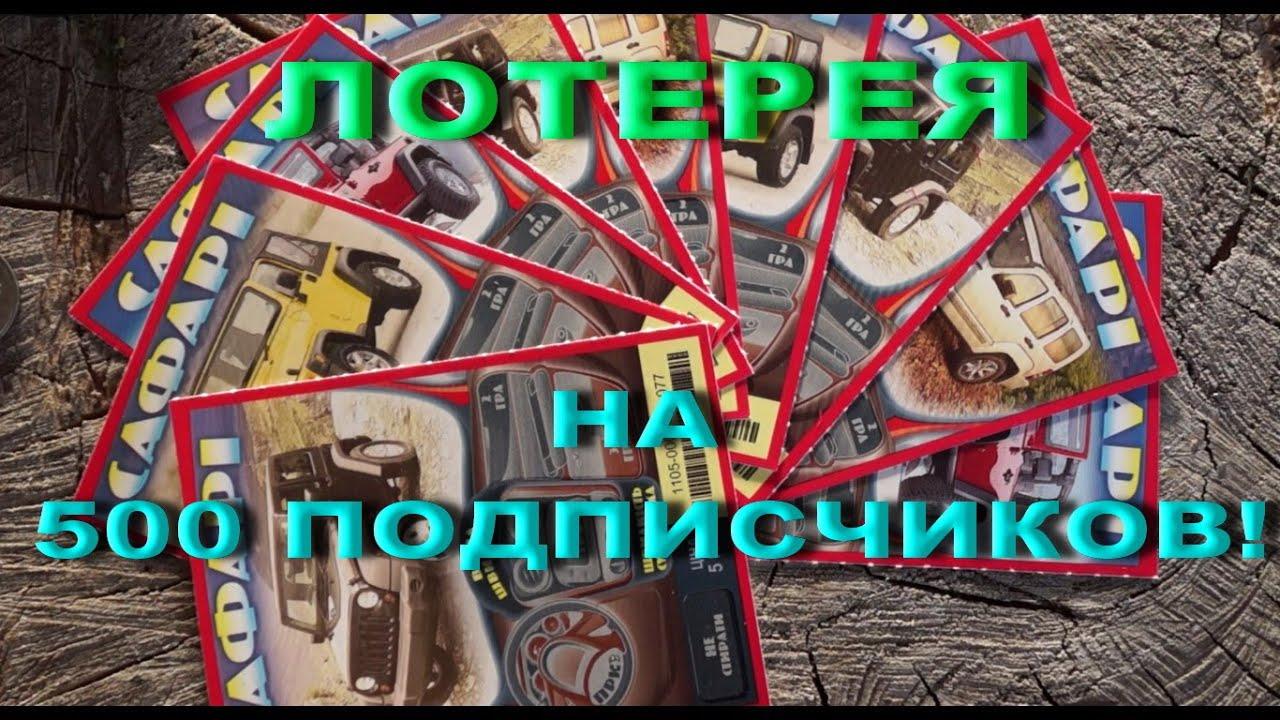 Лотерея честная игра 1 фотография