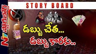 నోటు ఇవ్వకపోతే ఓటు వేయడం లేదా ? ప్రజలకు డబ్బు జబ్బు ఎక్కించిందెవరు ?   Story Board    NTV