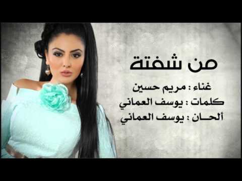 مريم حسين - من شفتة | Mariam Hussein Music Videos