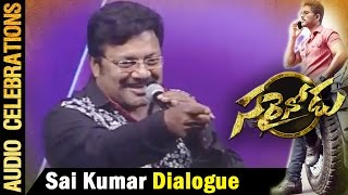 sai-kumar-dialogue-for-mega-family-sarrainodu-audio-celebrations-allu-arjun-rakul-preet